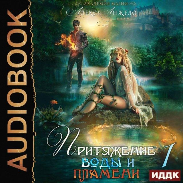 Академия магии. Притяжение воды и пламени. Книга 1