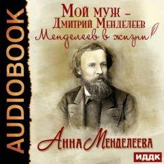 Мой муж – Дмитрий Менделеев. Менделеев в жизни