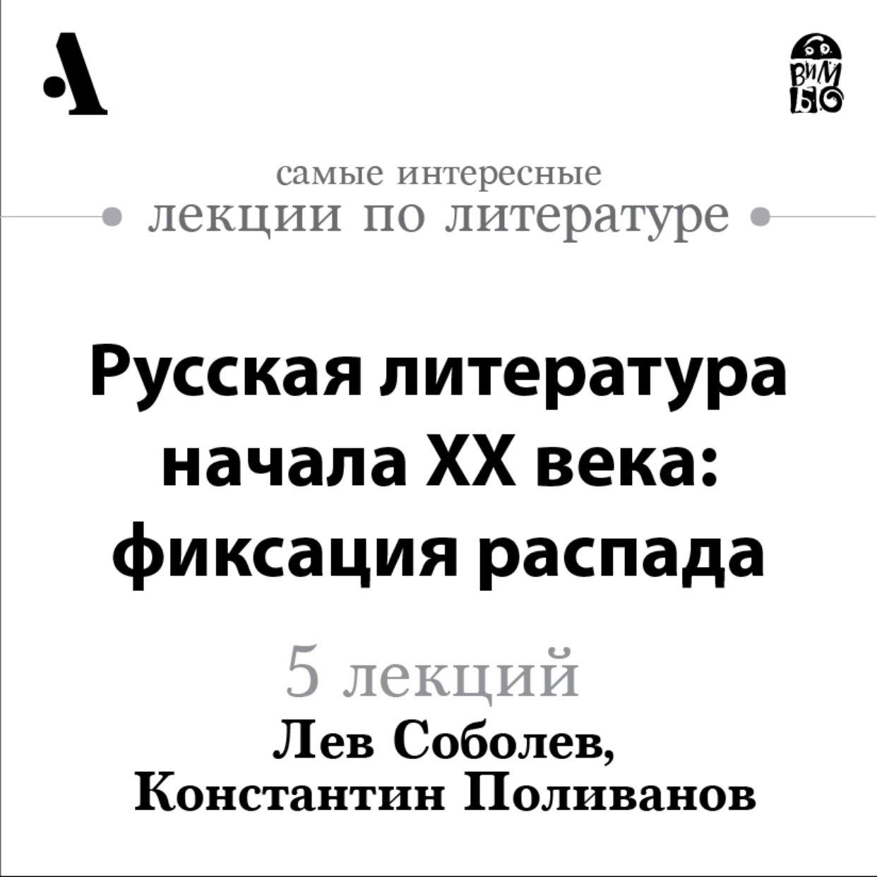 Русская литература начала  ХХ века: фиксация распада