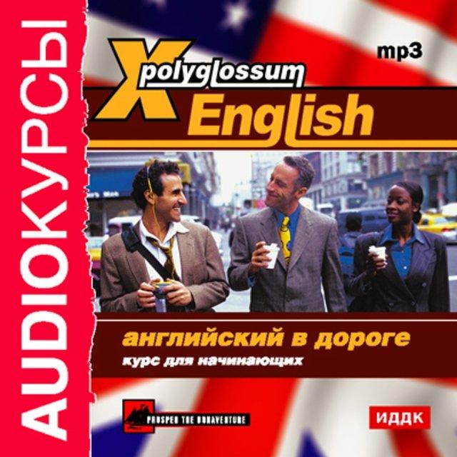 X-Polyglossum English. Английский в дороге. Курс для начинающих
