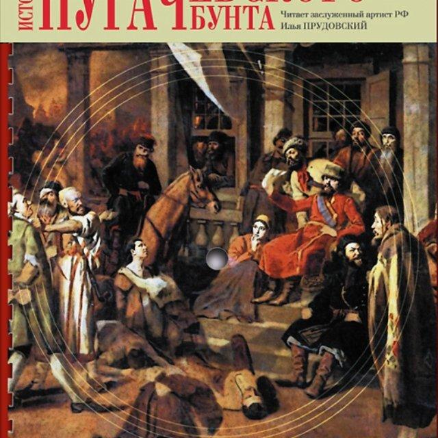 История Пугачевского бунта