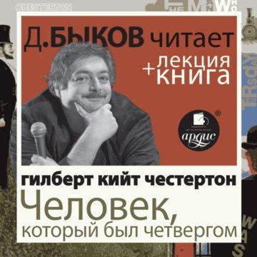 Человек, который был Четвергом + лекция Дмитрия Быкова