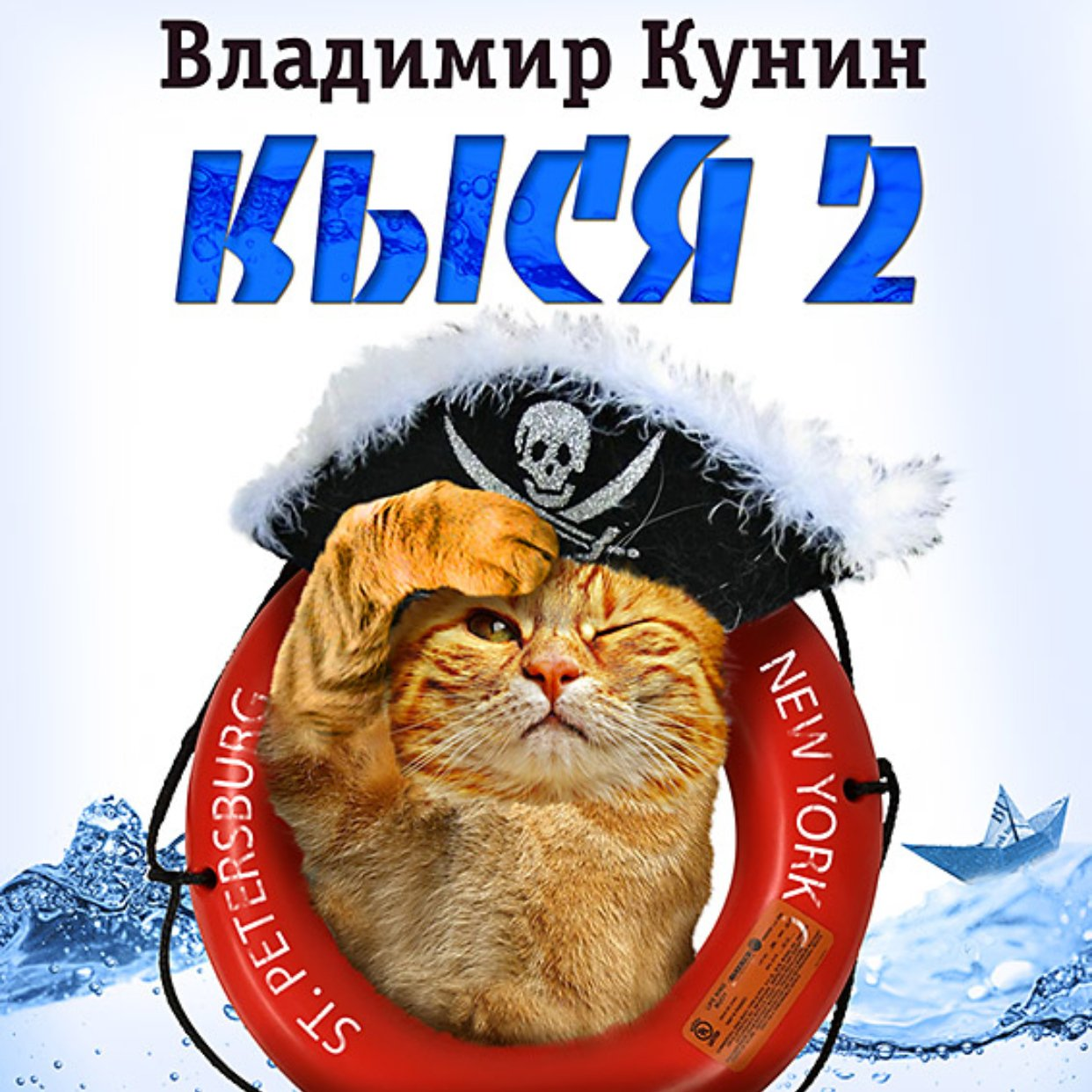 Кыся-2 или Интеркыся