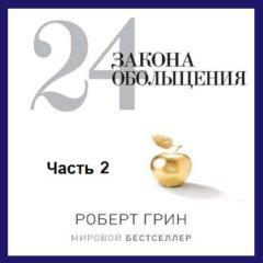 24 закона обольщения. Часть 2. Процесс обольщения