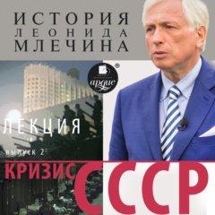 «Кризис СССР». Выпуск 2