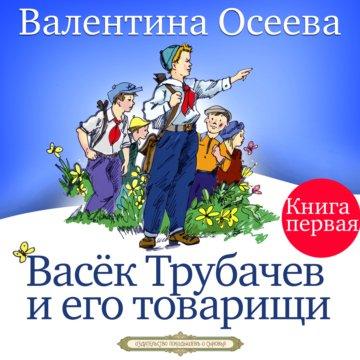 Васёк Трубачёв и его товарищи. Книга 1