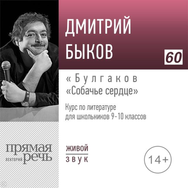 Булгаков «Собачье сердце». Литература. 9-10 класс