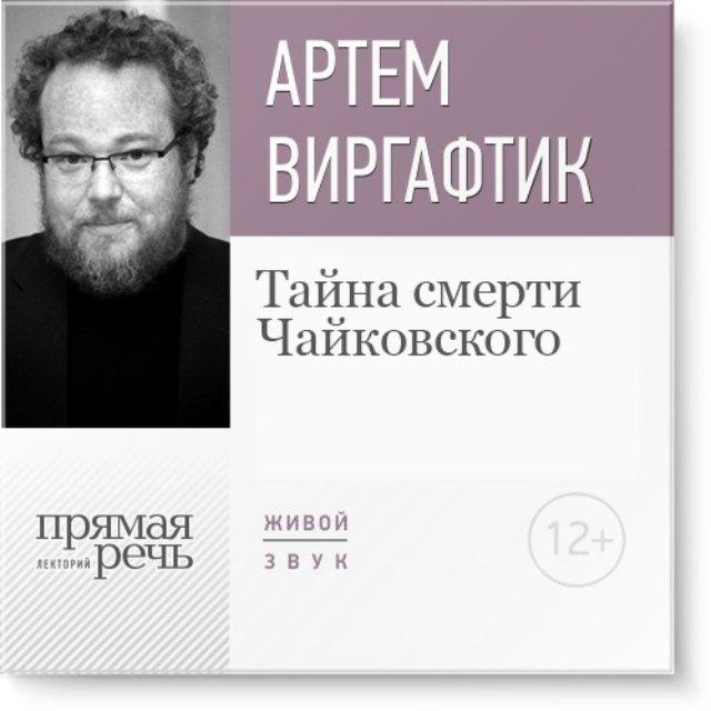 Тайна смерти Чайковского