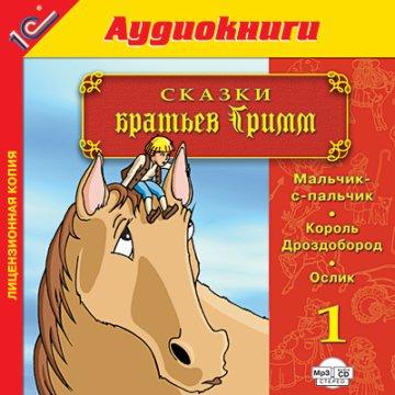 Сказки братьев Гримм. Выпуск 1