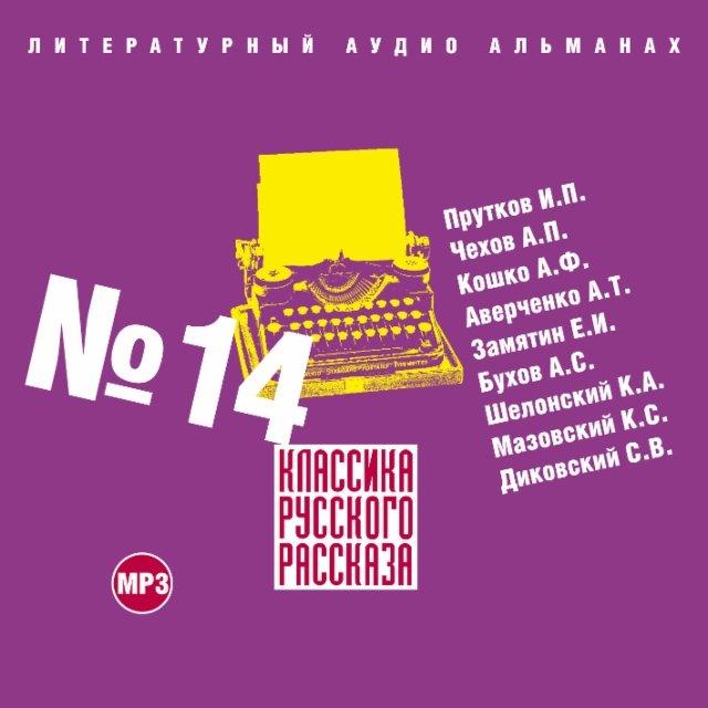 Классика русского рассказа № 14