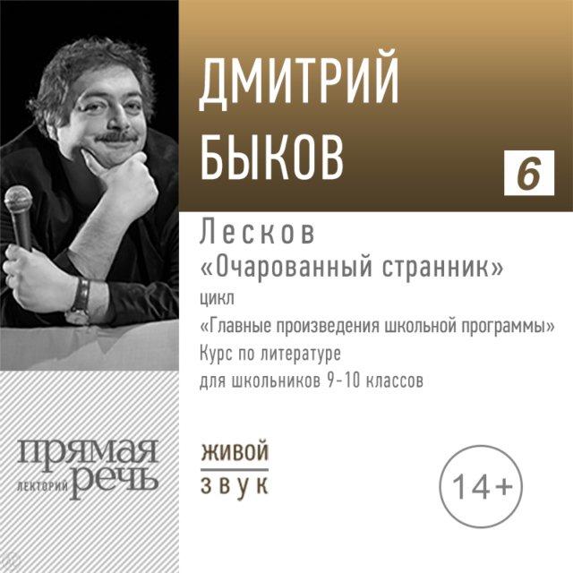 Лесков «Очарованный странник». Литература. 9-10 класс