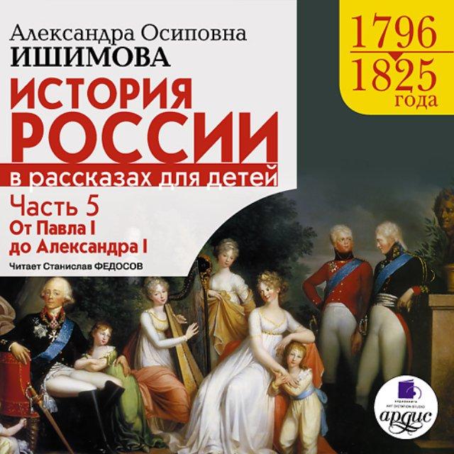 История России в рассказах для детей. Часть 5: 1796–1825 гг. От Павла I до Александра I