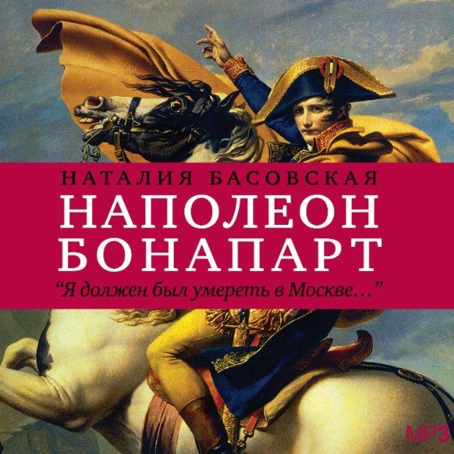 История в историях. Наполеон Бонапарт