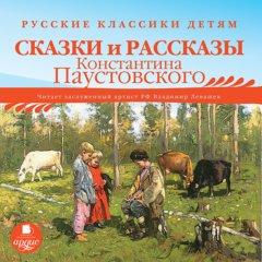 Русские классики детям. Сказки и рассказы Константина Паустовского