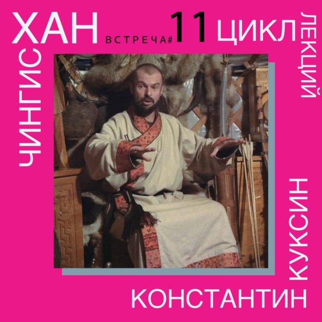 Чингисхан. Часть III. Лекция 11