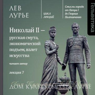 Лекция 7: Николай II — русская смута, экономический подъем, взлет искусства