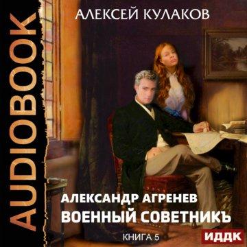 Александр Агренев. Книга 5. Военный советникъ