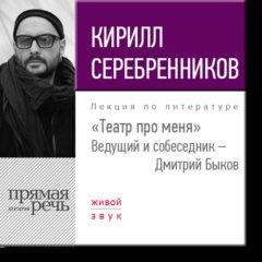 Кирилл Серебренников. Театр про меня
