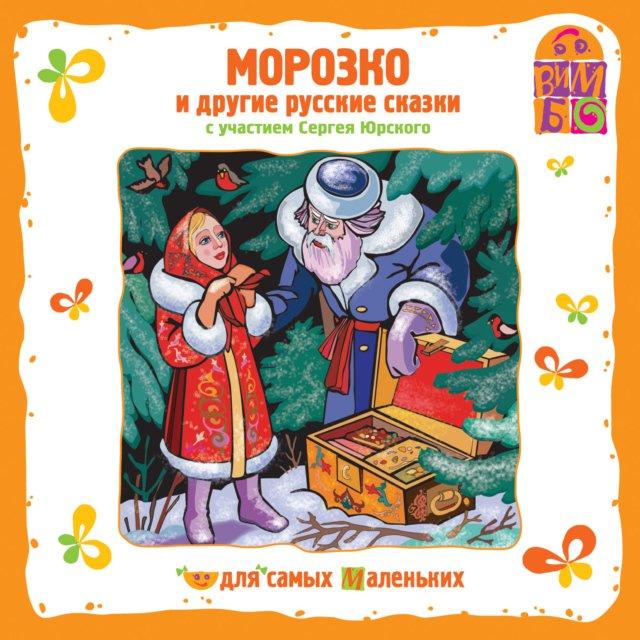 Морозко и другие русские сказки