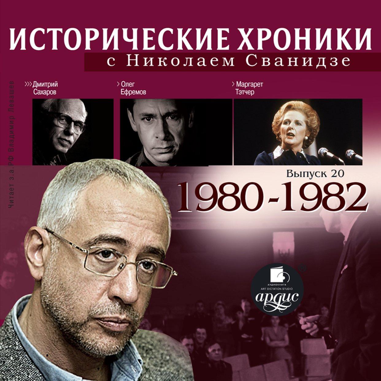 Исторические хроники с Николаем Сванидзе. Выпуск 20.  1980-1982гг.