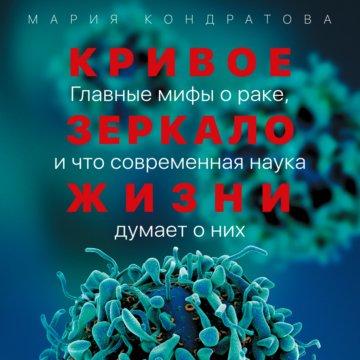 Кривое зеркало жизни. Главные мифы о раке, и что современная наука думает о них