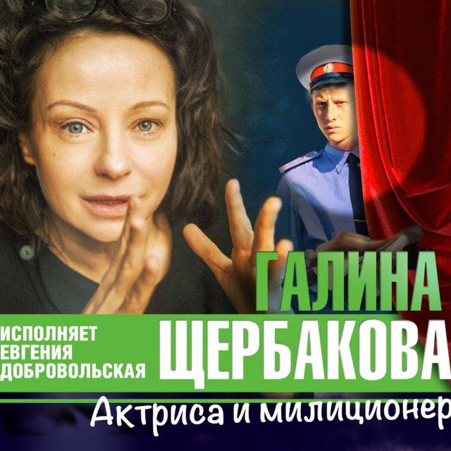 Актриса и милиционер