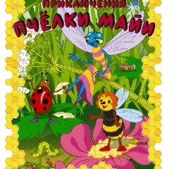 Приключения пчелки Майи