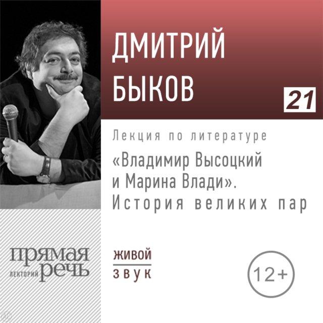 Владимир Высоцкий и Марина Влади. История великих пар