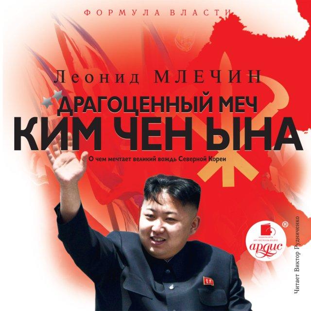 Драгоценный меч Ким Чен Ына. О чем мечтает великий вождь Северной Кореи