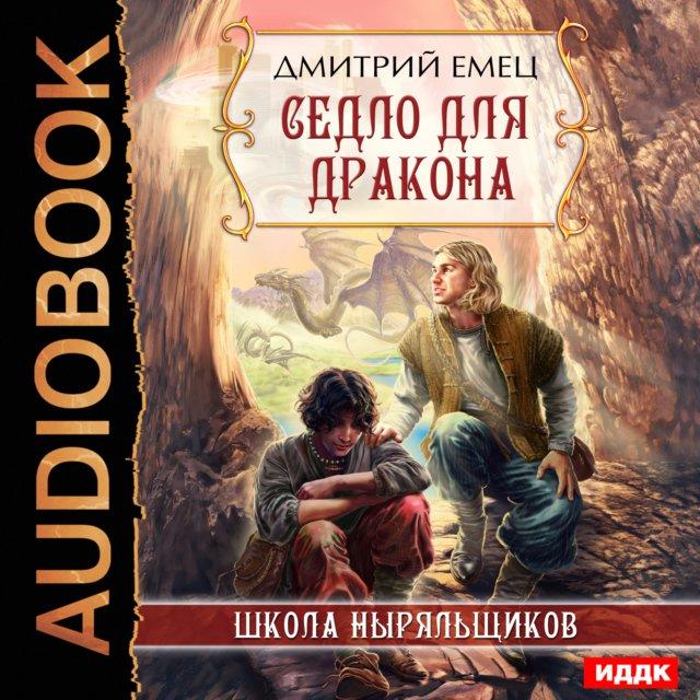 ШНыр. Книга 8. Седло для дракона