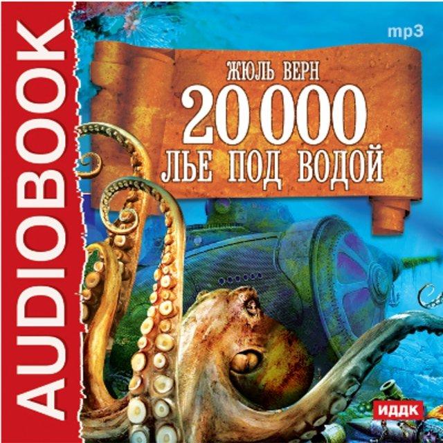 Двадцать тысяч лье под водой