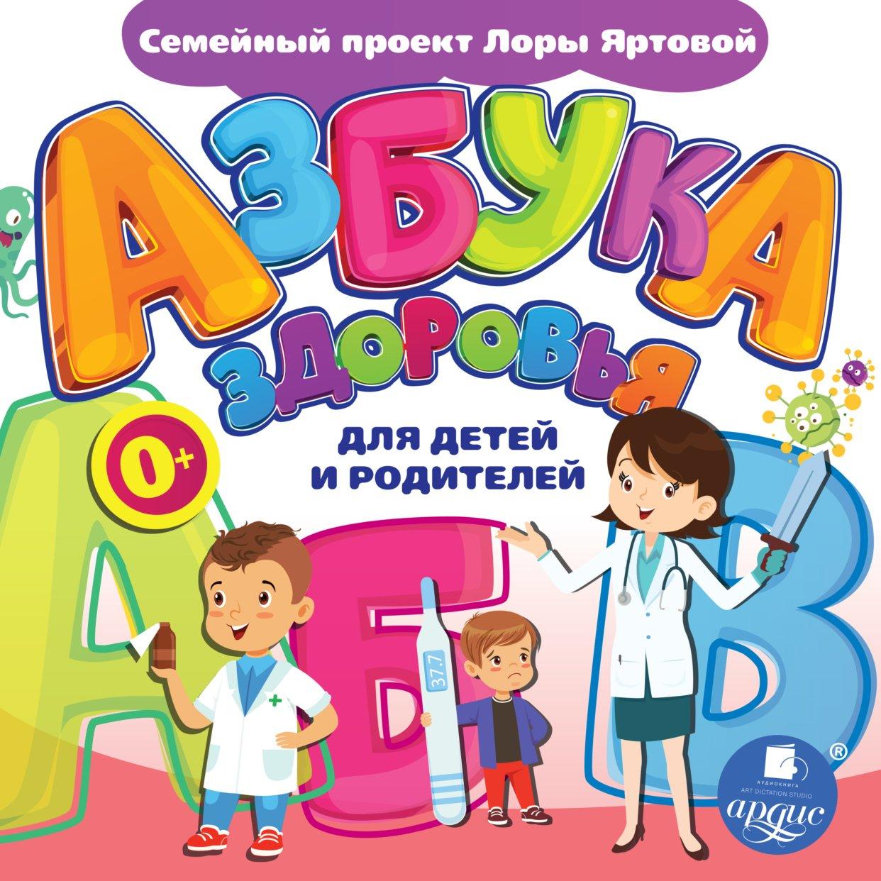 Азбука здоровья для детей и родителей