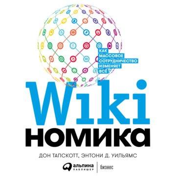Викиномика: Как массовое сотрудничество изменяет все
