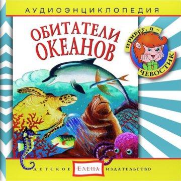Обитатели океанов