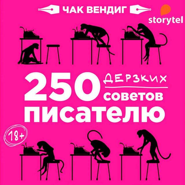 250 дезких советов писателю