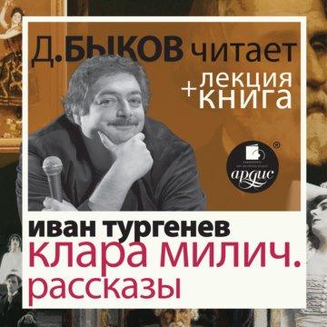 Клара Милич. Рассказы + лекция Дмитрия Быкова
