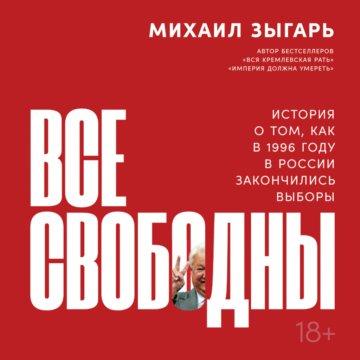 Все свободны. История о том, как в 1996 году в России закончились выборы