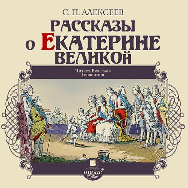 Рассказы о Екатерине Великой