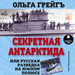 Секретная Антарктида, или Русская разведка на Южном полюсе