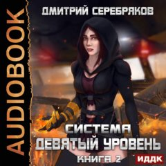 Система. Девятый уровень. Книга 2