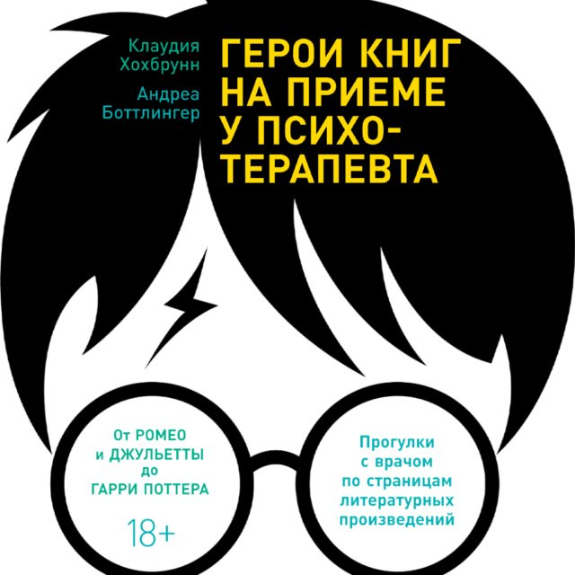 Герои книг на приеме у психотерапевта