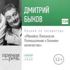 Михайло Ломоносов: размышление о Божием величестве