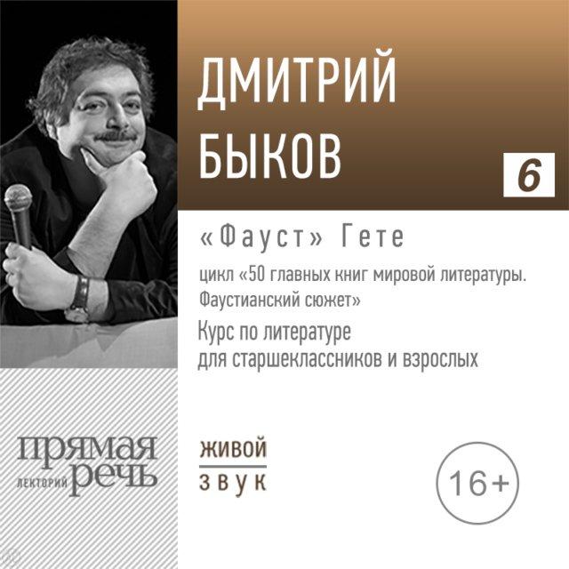 """""""Фауст"""" Гете. Литература. 9-11 класс"""