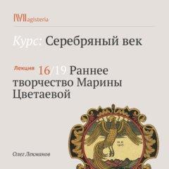 Раннее творчество Марины Цветаевой