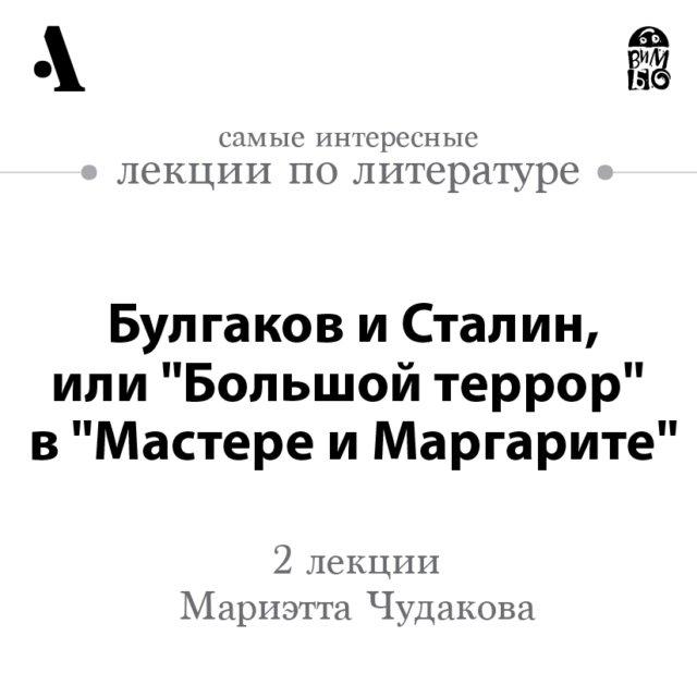Булгаков и Сталин, или «Большой террор» в «Мастере и Маргарите»