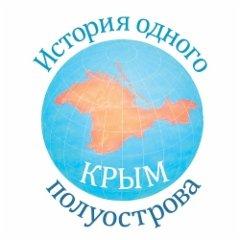 Крым. История  одного полуострова