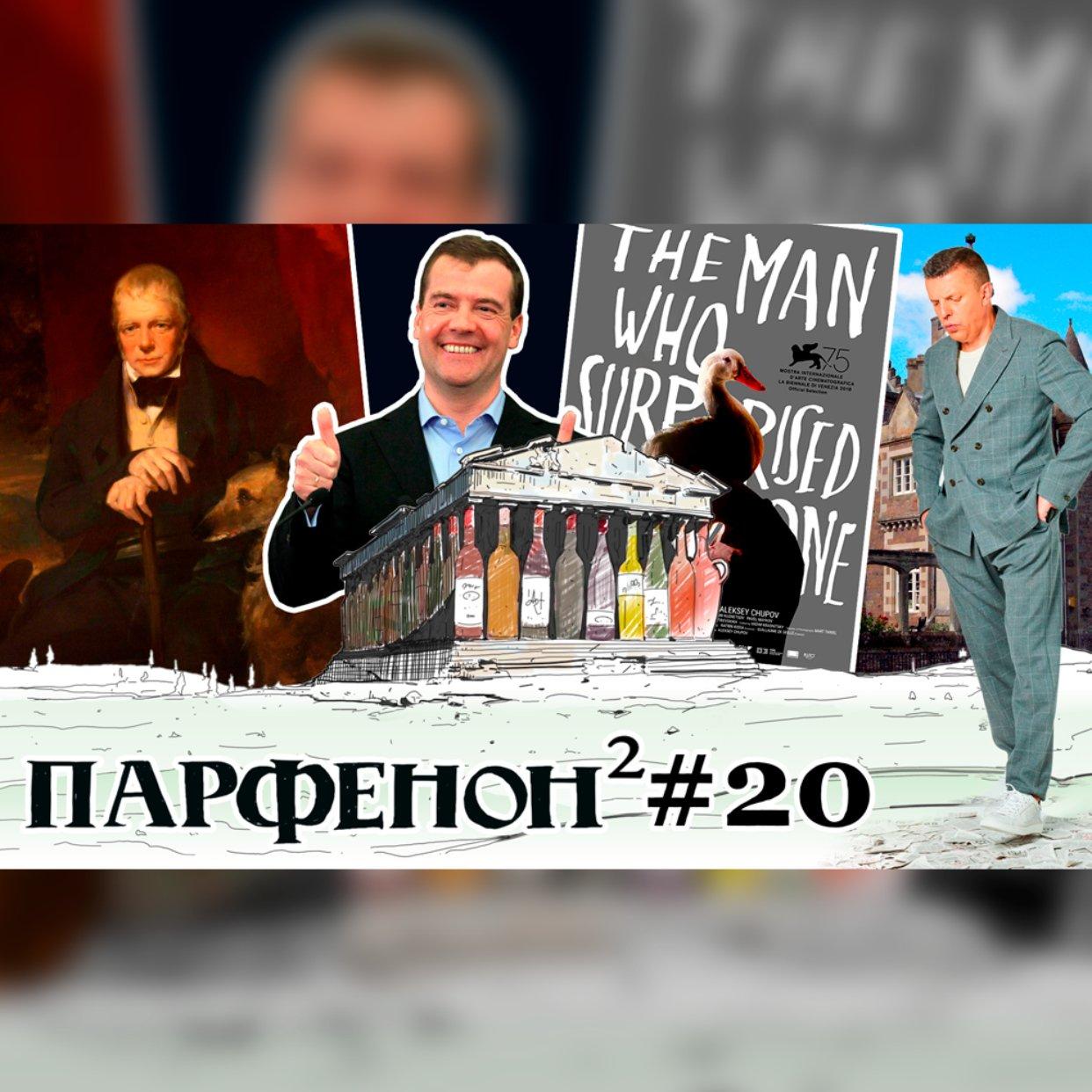 """Парфенон #20: Человек, который удивил всех, Медведев и """"ничего"""", чудаки Шотландии и винные мемы"""