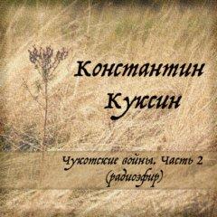 Чукотские войны. Часть 2 (радиоэфир)
