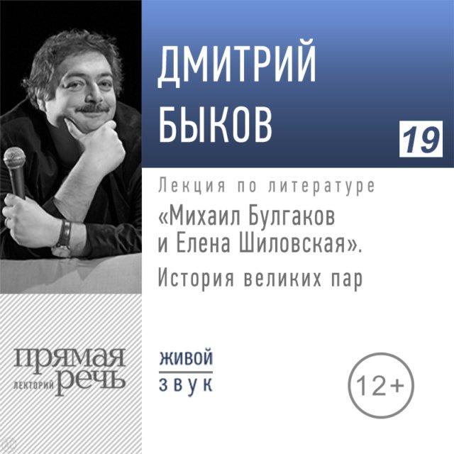 Михаил Булгаков и Елена Шиловская. История великих пар