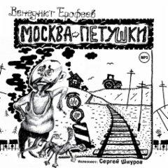 Москва - Петушки